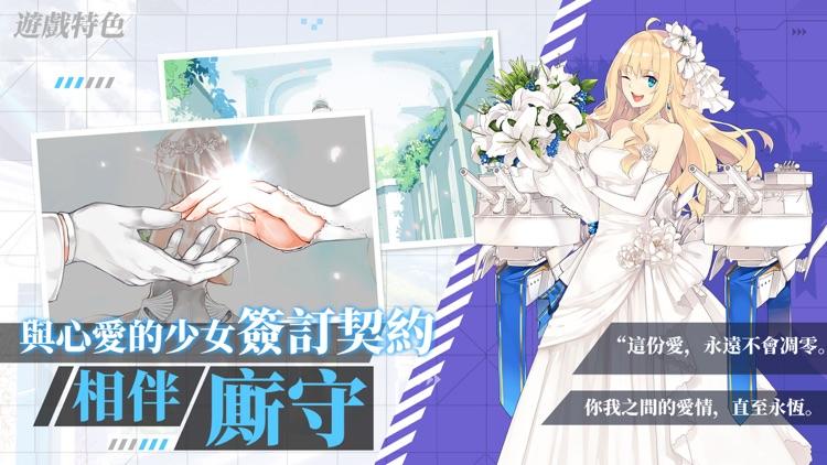 戰艦少女R screenshot-4