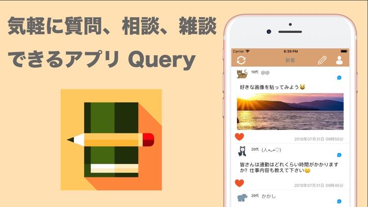 雑談チャットアプリ Query(クエリー)