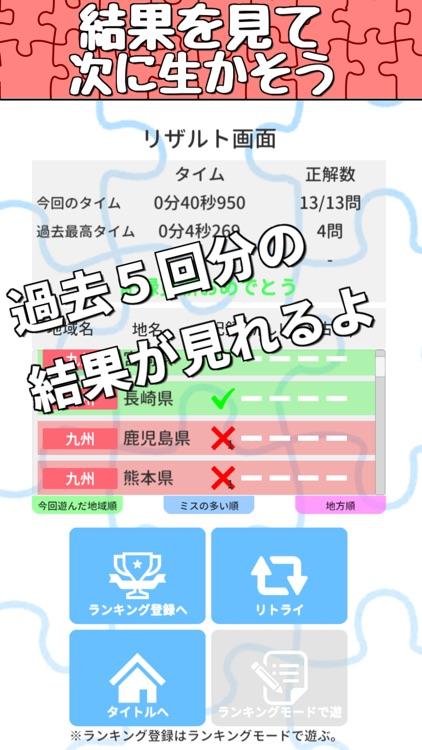 日本地名パズル-都道府県と県庁所在地と市区町村