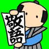 download 武士の敬語