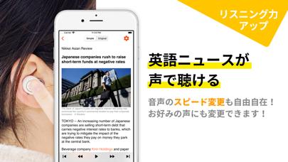 Listen Newsのおすすめ画像2
