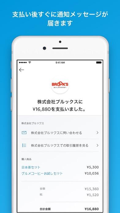 PayPal ScreenShot3