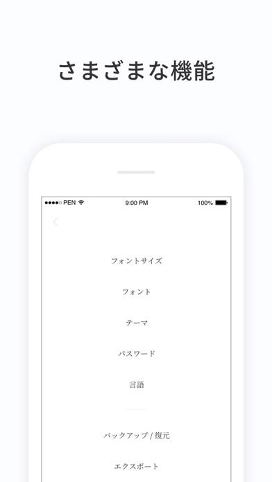 PenCake - シンプルなノート・日記帳のおすすめ画像7