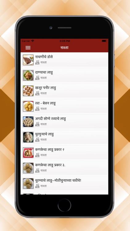 Delicious Recipes in Marathi screenshot-4