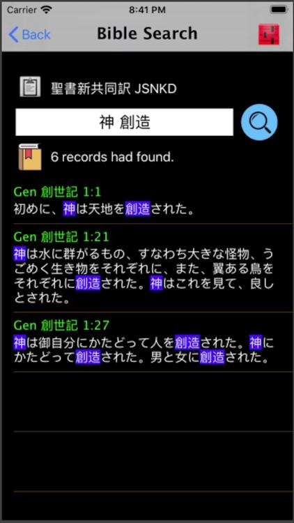 日本语圣书 Japanese Audio Bible screenshot-3