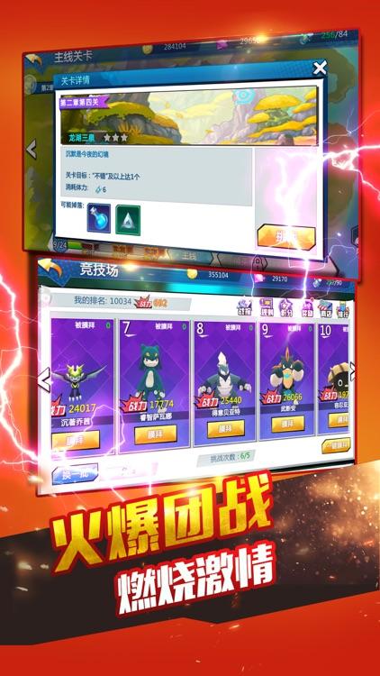 萌宠新世界 screenshot-3