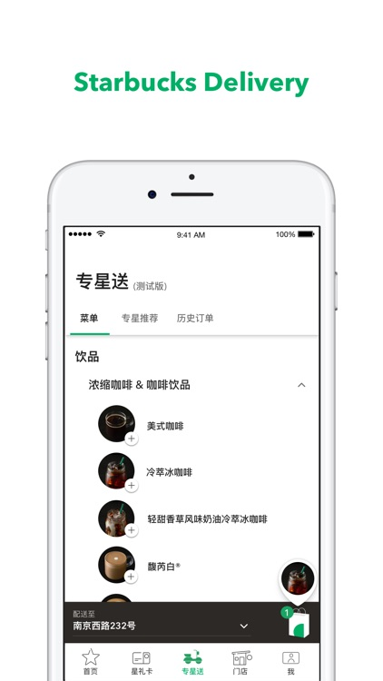 Starbucks China screenshot-5