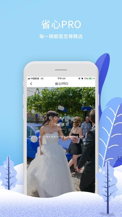 婚车季-全国新人都在用的婚车app screenshot-4