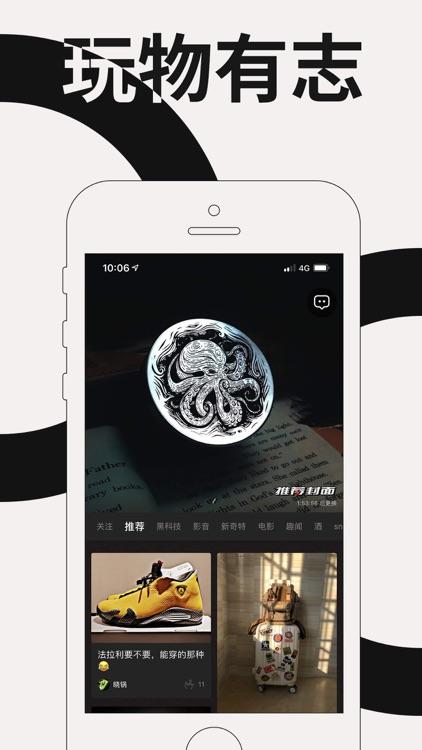 黑洞-一款有毒的兴趣社区app