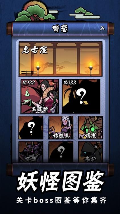 点杀妖怪 - 影武士疯狂进击之旅 screenshot-3