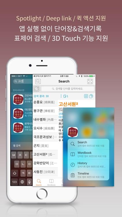 한국사대사전 screenshot-5