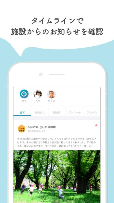 コドモン - 保育園の連絡をアプリで簡単にのおすすめ画像6