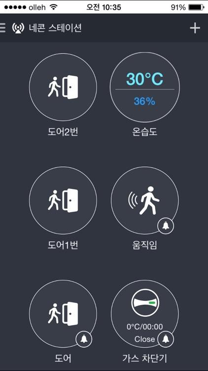 necon smart home screenshot-3