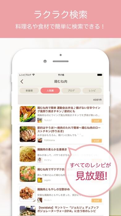 レシピブログ 人気料理家さんの簡単レシピを検索! ScreenShot0