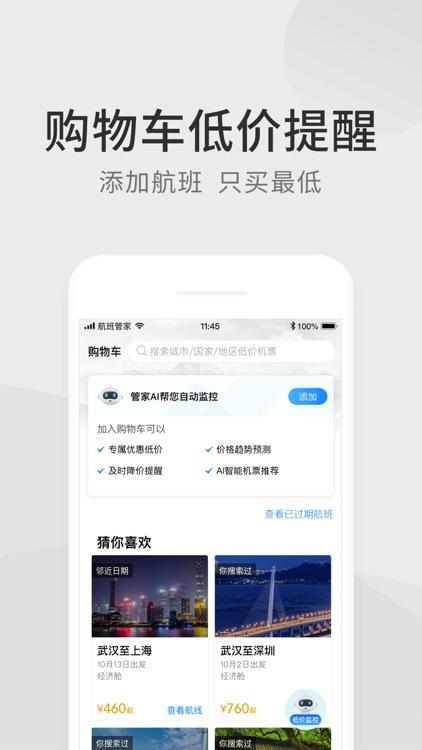 航班管家Pro-完美行程必备 screenshot-5