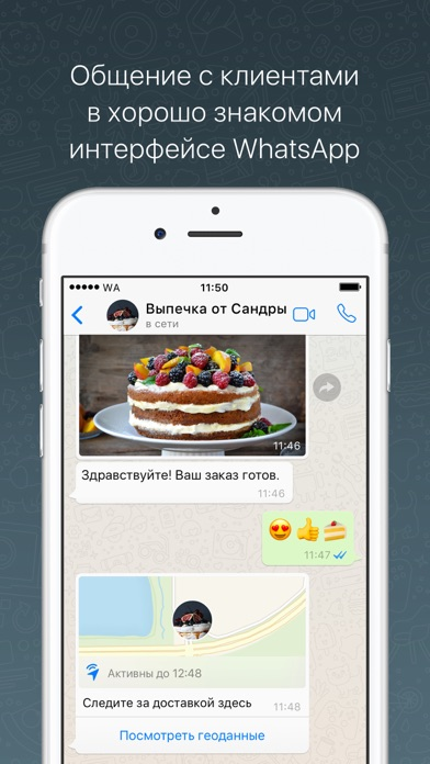 Скачать WhatsApp Business для ПК