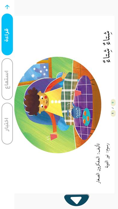 معلم - أقرأ بالعربيةلقطة شاشة6