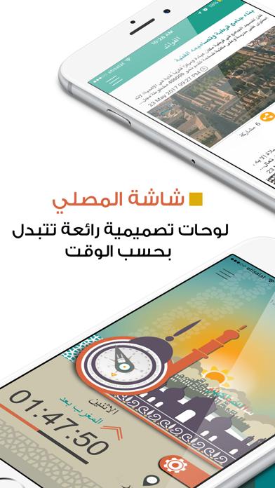 تحميل المصلي : Qibla, Athkar & Quran للكمبيوتر