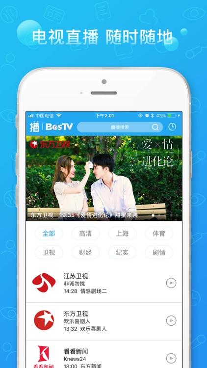 播播TV screenshot-3