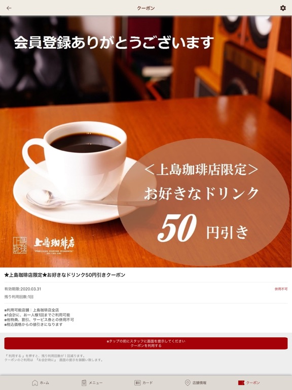 上島珈琲店のおすすめ画像6