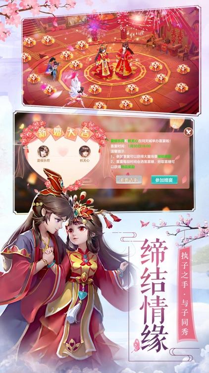 醉修仙-国风仙侠角色扮演手游 screenshot-4