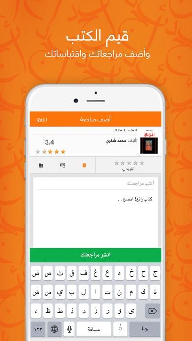Screenshot for أبجد: كتب - روايات - قصص عربية in Hong Kong App Store