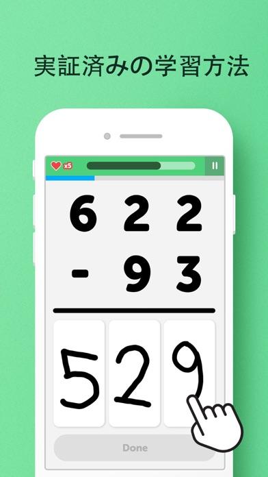 算数を簡単に(Math Learner 数学) ScreenShot0