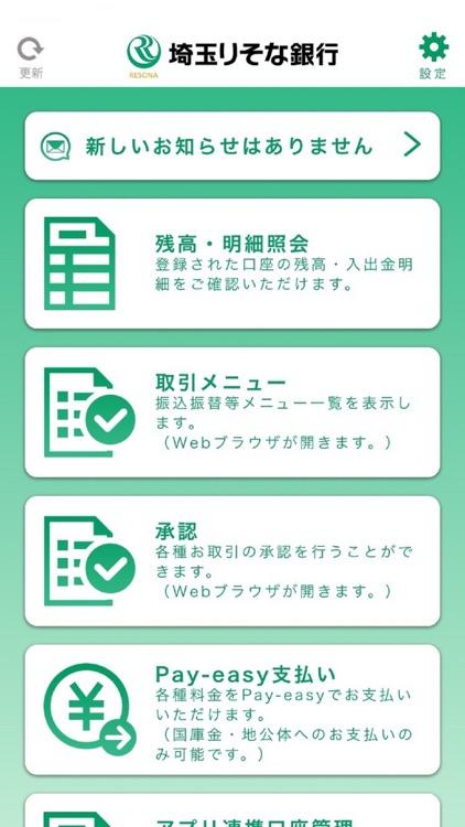 りそなビジネスダイレクトアプリ−埼玉りそな銀行