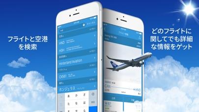 フライトライブ - フライトレーダー & 天気 ScreenShot1