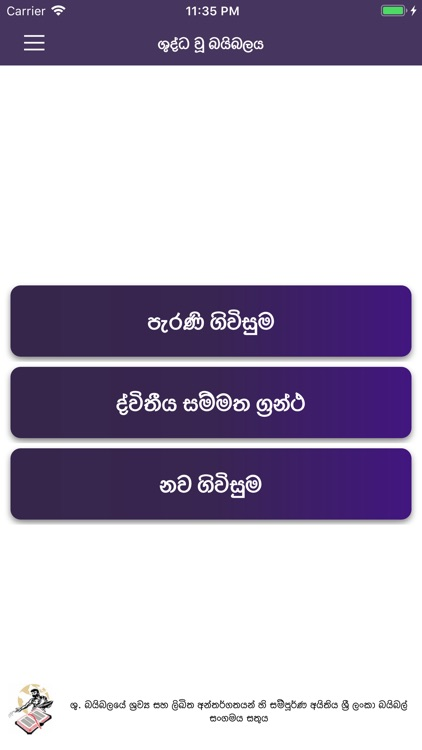 Sinhala Audio Bible screenshot-2