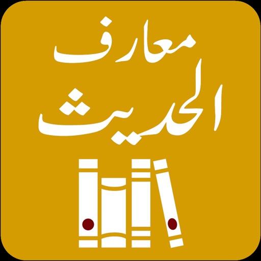 Maarif ul Hadith  M.Naumani