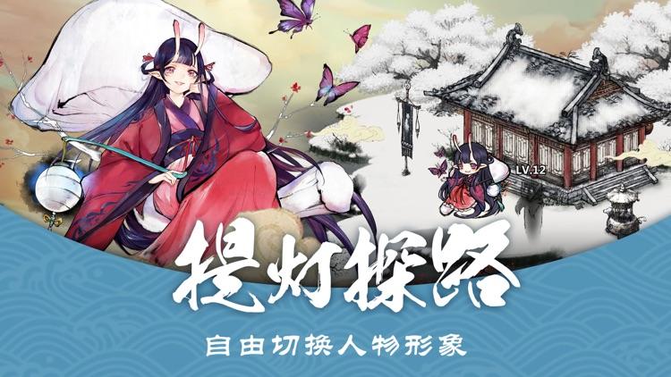 妖怪正传 screenshot-4