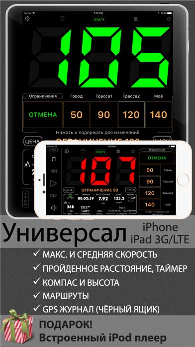 Спидометр 55 Старт. GPS + HUD. для ПК 1