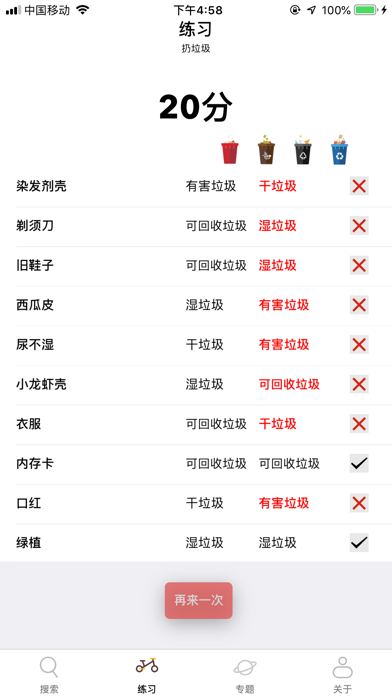 垃圾分类-极速查询垃圾分类指南 screenshot 4