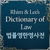 법률 영한영 사전 (Dictionary of Law)