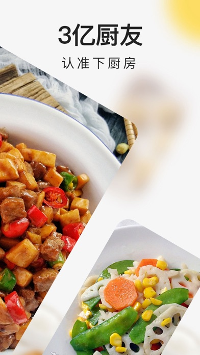下厨房-美食菜谱 ScreenShot1
