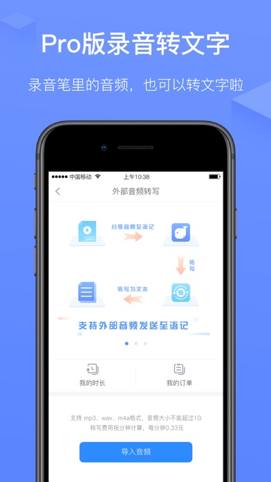 讯飞语记-语音变文字输入的云笔记 screenshot two