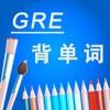 GRE进阶核心词汇背单词含高清语音HD