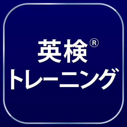 英検®トレーニング - 3級・準2級・2級
