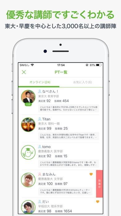 manabo - 24時間質問できる勉強アプリのおすすめ画像4