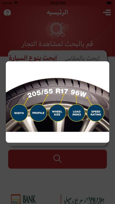 Tires screenshot 3