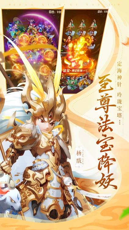 少年西游记-西游卡牌王者之作 screenshot-5