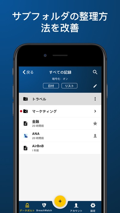 Keeper パスワード管理 ScreenShot3