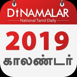 Dinamalar Calendar 2020 Dinamalar Calendar 2019 on the App Store