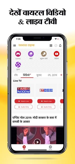 Navbharat Times - Hindi News on the App Store