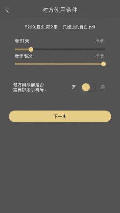 鹏保宝(PBB Reader) screenshot three