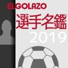 SQUAD Co.,Ltd. - EGサッカー名鑑2019 アートワーク