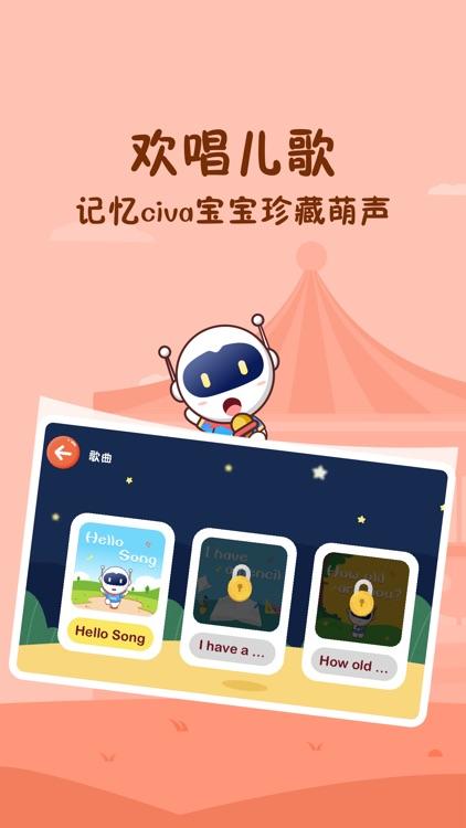 Civa宝宝乐园 screenshot-3