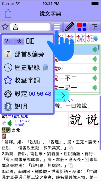 說文字典 screenshot-4
