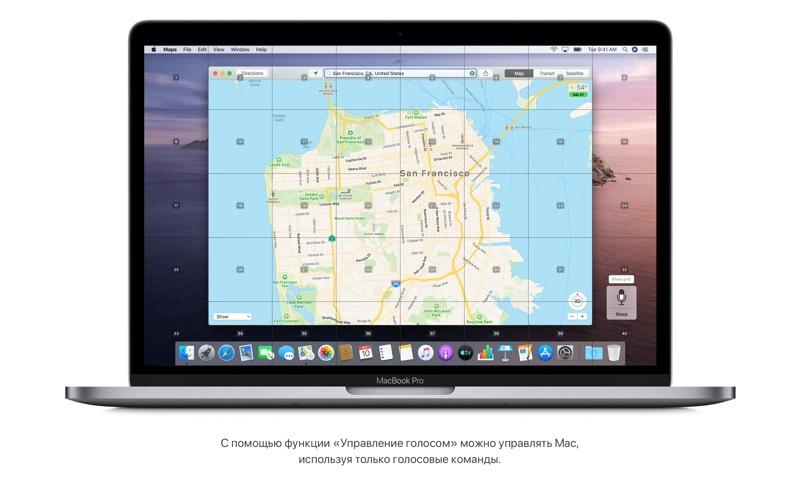 macOS Catalina скриншот программы 3